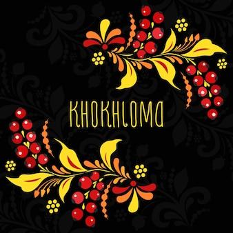 Русский традиционный орнамент хохлома