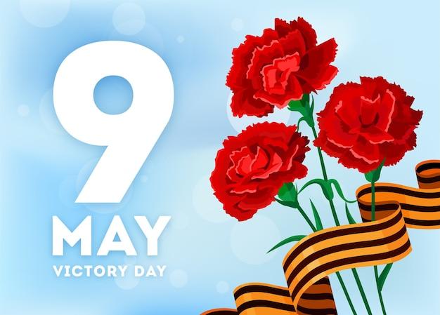 카네이션과 리본이 달린 러시아 승리의 날