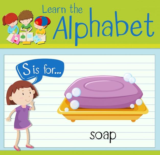 フラッシュカード文字sは石鹸用です