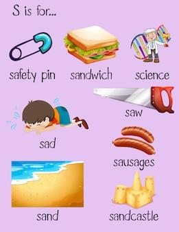 文字sの多くの単語