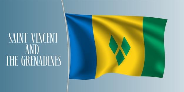 セントビンセントおよびグレナディーン諸島の旗イラスト
