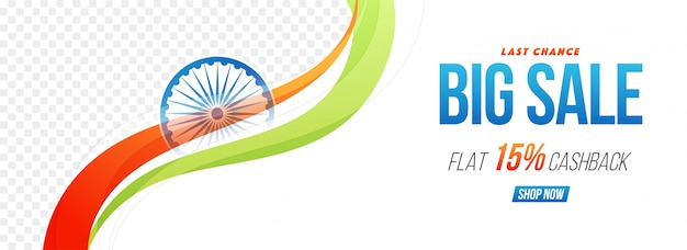 Sale banner design for indian republic day.