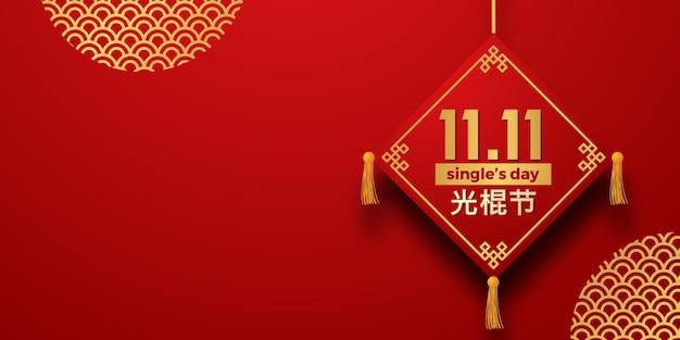 빨간색 배경과 아시아 중국 프레임 패턴 장식이 있는 11 11 싱글 데이 중국 쇼핑 프로모션을 위한 판매 제안 배너(텍스트 번역 = 싱글 데이)