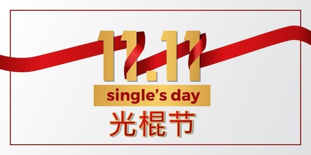 빨간 리본 장식이 있는 11 11 싱글 데이 차이나 쇼핑 프로모션을 위한 판매 제안 배너(텍스트 번역 = 싱글 데이)