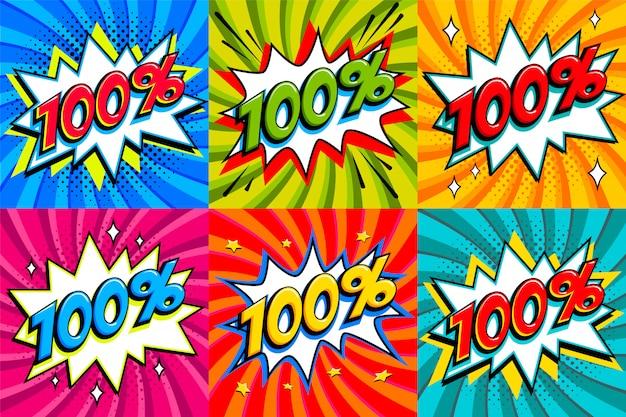 販売セット。コミックスタイルのビッグバン形状の背景に100パーセント100オフタグを販売します。ポップアートコミック割引プロモーションバナー。