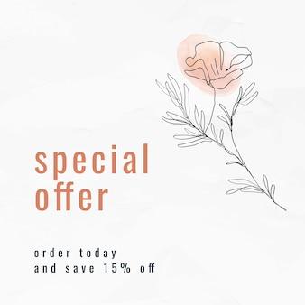 テキストの特別オファーと販売テンプレートベクトルオンラインショッピング広告