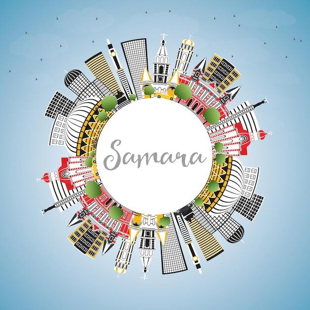 色の建物、青い空、コピースペースのあるサマラロシアシティスカイライン。ベクトルイラスト。近代建築とビジネス旅行と観光の概念。ランドマークのあるサマラの街並み。