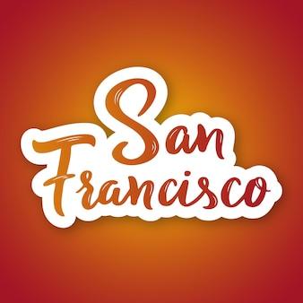 サンフランシスコの手描きのレタリングフレーズ