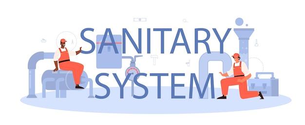 衛生システムの活版印刷ヘッダー