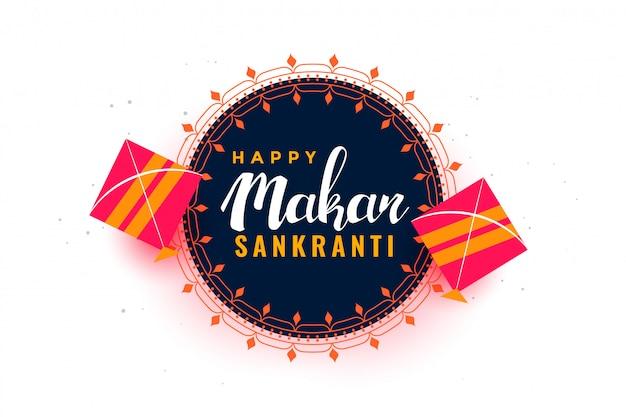 カラフルな凧とマカールsankranti装飾的な背景