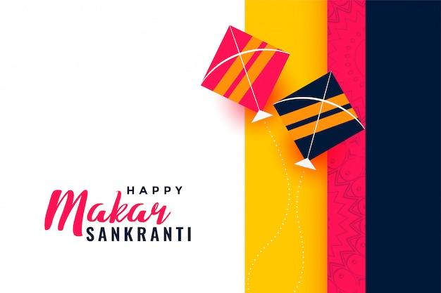 マカールsankrantiのカラフルな凧の背景