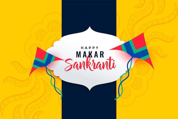 空飛ぶ凧と幸せマカルsankranti祭りの背景