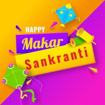 幸せマカールsankranti祭りお祝いテンプレート