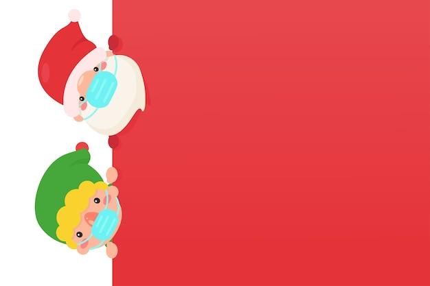 サンタとエルフは、クリスマスの冬にコロナウイルスを防ぐためにマスクを着用します。