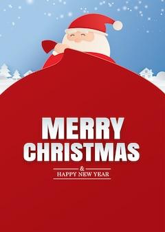 サンタクロースとメリークリスマスと新年あけましておめでとうございますグリーティングカードのギフトの巨大なバッグ。