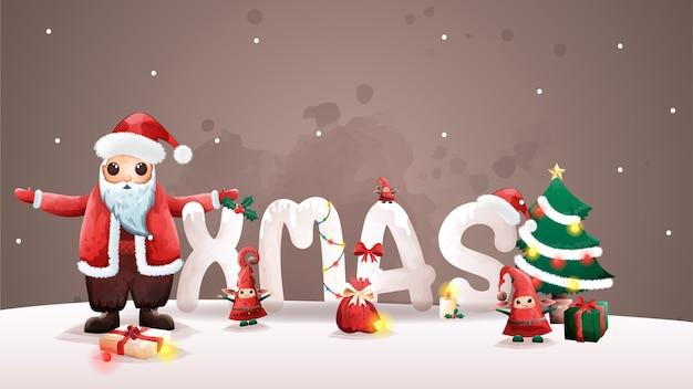 サンタクロースとかわいいエルフの最高のギフトクリスマスイブの祝福。