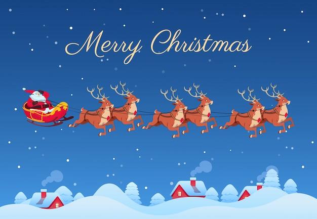 サンタクロースとトナカイ。冬の風景の上を飛んでサンタ。クリスマスカード