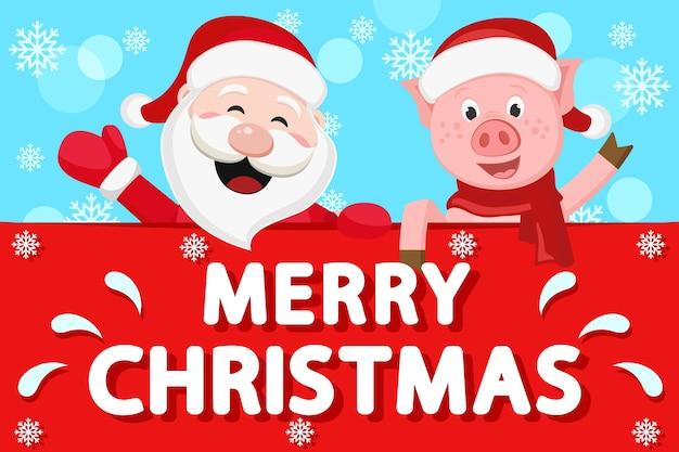 サンタクロースと豚は赤い葉の後ろから外を見てください。クリスマスカード