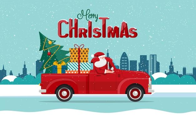 赤いトラックで贈り物を届けるサンタクロース。メリークリスマスと新年あけましておめでとうございます休日のお祝いのコンセプト、冬の街並みの背景。
