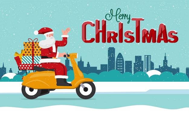 노란색 스쿠터에 선물을 제공하는 산타 클로스. 메리 크리스마스와 행복 한 새 해 휴일 축 하 개념, 겨울 풍경 배경.