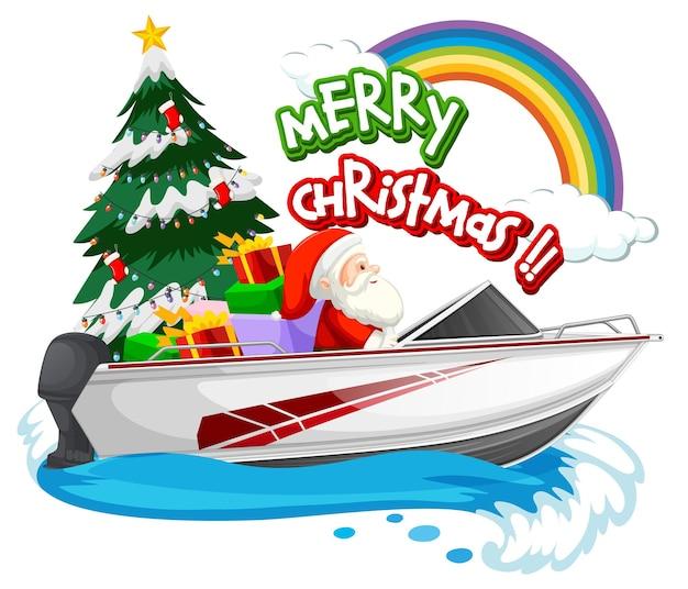 メリークリスマスオブジェクトとスピードボートを運転するサンタクロース
