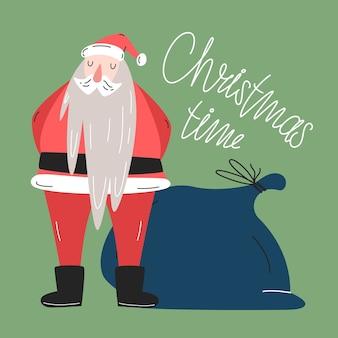 サンタクロース、ギフトバッグ、レタリング。手描きスタイル、ミニマリズム、シンプルなイラスト。