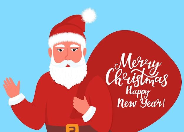 Санта-клаус держит мешок с подарками и машет рукой. новогодняя и рождественская открытка.