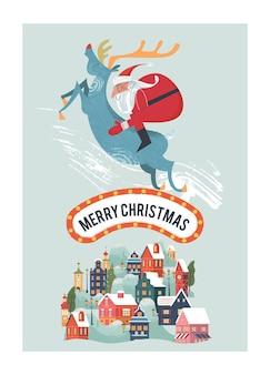 Дед мороз катается на оленях маленький уютный заснеженный городок новый год и рождество