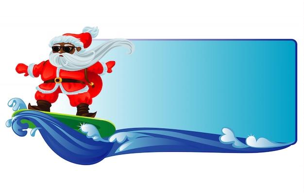 サンタクロース波のサーフィン