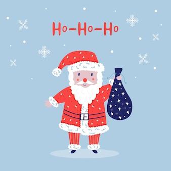 Дед мороз с сумкой с подарками. праздник милые элементы. новогодняя открытка хо-хо-хо
