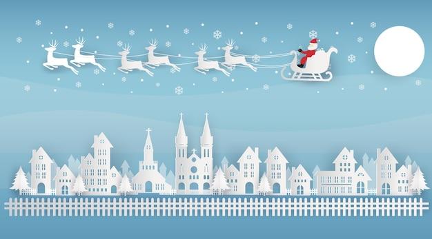 プレゼントの袋をそりで飛ぶサンタ