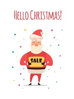 サンタさん、こんにちはクリスマスの最終セール。幸せな休日