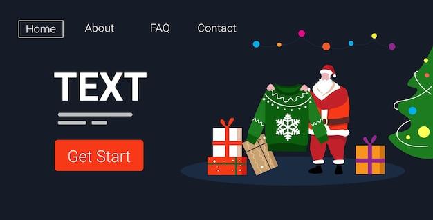 サンタがモミの木の近くにニットセーターを持ってギフトプレゼントボックスメリークリスマス新年あけましておめでとうございます休日のお祝いのランディングページ