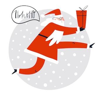 サンタが来ています。プレゼントを運ぶサンタクロース。手書きのレタリング「ほほほほ」