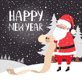 サンタの読書プレゼントリストカード