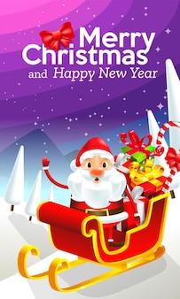贈り物でいっぱいのカートとサンタクリスマスの背景