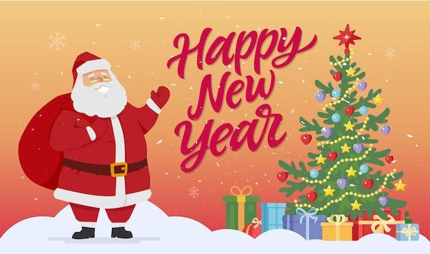 Санта с елкой и подарками - иллюстрация современных персонажей мультфильмов. с новым годом рисованной кисти пера надписи. идеально подходит как поздравительная открытка, приглашение, плакат, баннер, флаер