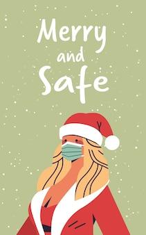 コロナウイルスパンデミック新年クリスマス休暇コロナウイルス検疫コンセプト肖像画垂直ベクトル図を防ぐためにマスクを身に着けているサンタの女性