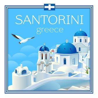 산토리니 섬, 그리스. 아름다운 전통적인 흰색 건축과 푸른 돔이있는 그리스 정교회.