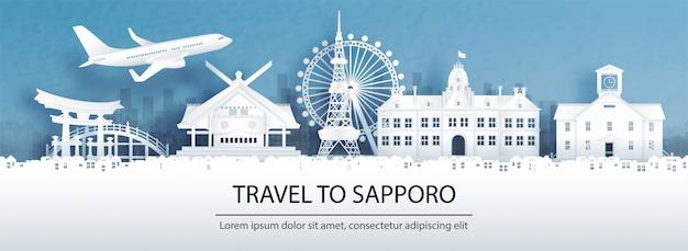 札幌、日本の旅行広告の有名なランドマーク