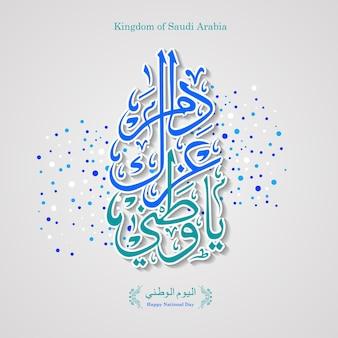 Silouet 도시 벡터 일러스트와 함께 사우디 아라비아 행복한 독립 기념일 축하 9월 23일