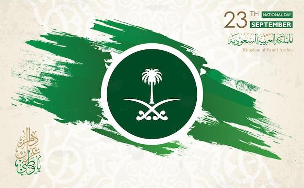 サウジアラビアハッピーナショナルデーベクトルバナーグリーティングカードアラビア語テキストはハッピーナショナルデーを意味します