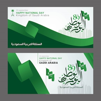 Saudi arabia national day greeting card