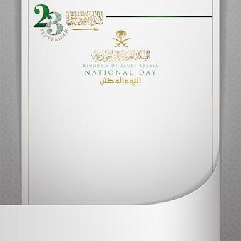9月23日のサウジアラビア建国記念日グリーティングカードモロッコパターンベクトルデザイン
