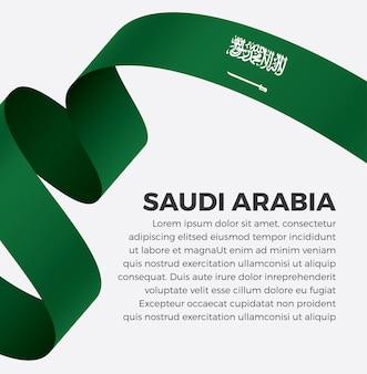 白い背景の上のサウジアラビアリボンフラグベクトルイラストプレミアムベクトル