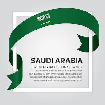 サウジアラビアリボンフラグ、白い背景の上のベクトル図