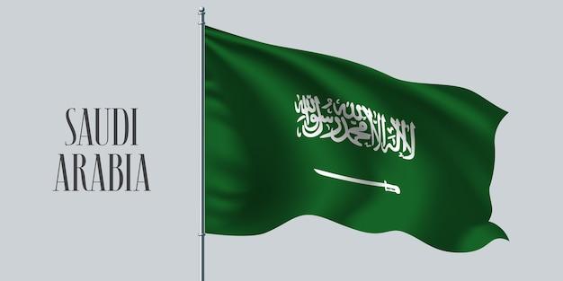 Развевающийся флаг саудовской аравии на флагштоке