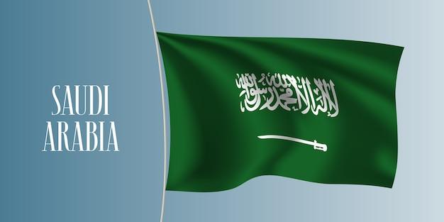 Саудовская аравия развевающийся флаг векторные иллюстрации