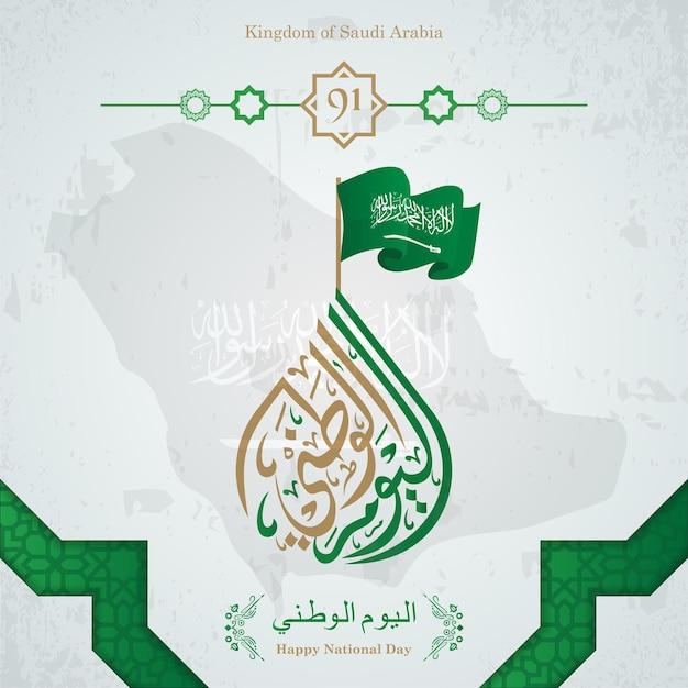 사우디 국경일 9월 23일 아랍어 텍스트 우리의 국경일 사우디 아라비아 왕국
