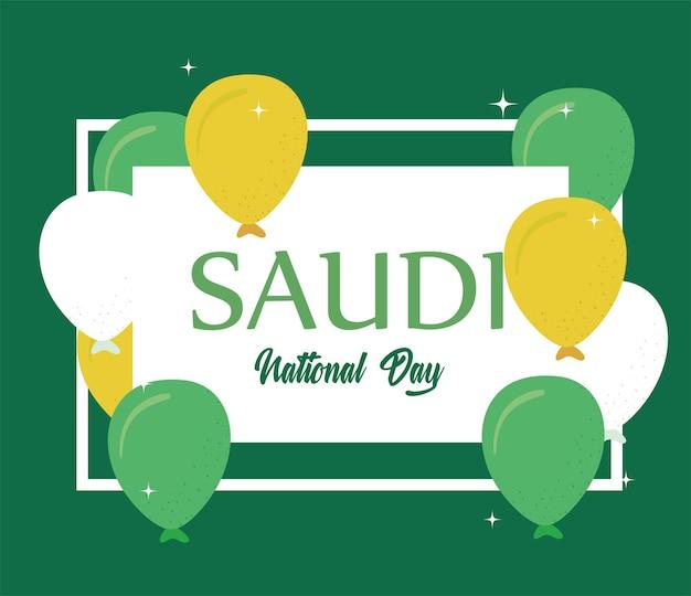 사우디 국경일 카드